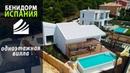 Одноэтажная вилла в Бенидорме, район Sierra Cortina. Недвижимость в Испании у моря от застройщика