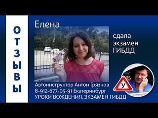 Елена успешно сдала экзамен. Подготовка к экзамену ГИБДД . Автоинструктор Екатеринбург