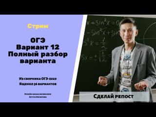 ОГЭ. Полный разбор варианта №12 (Сборник Ященко 36 вар.)