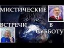 СУББОТНИЕ МИСТИЧЕСКИЕ ВСТРЕЧИ 26.09.20