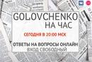 Илья Головченко - Екатеринбург,  Россия