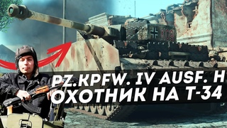 "Ausf. H ""Охотник на Т-34"" War Thunder танки"