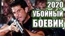 КРУТОЙ ФИЛЬМ 2020 - НОВИНКА БОЕВИК - Криминал - Продажные менты - Русские боевики 2020 - НОВИНКА