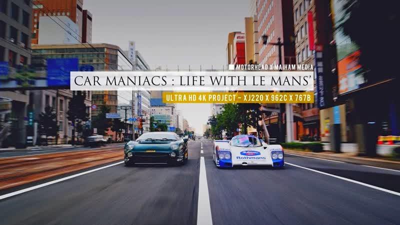 Автоманьяки Жизнь с Ле Маном Car Maniacs Life With Le Mans BMIRussian