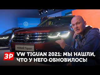 VW Tiguan 2021: Мы нашли, что у него обновилось!
