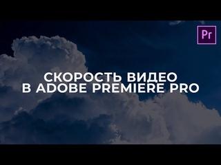 Как замедлить видео в Adobe Premiere Pro 2020?