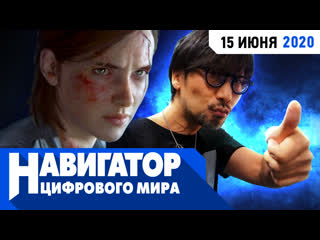 The Last of Us Part 2, обновленные покемоны и революция от Sega в передаче Навигатор цифрового мира