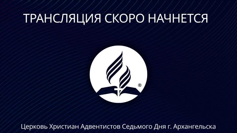 Live Христиане Адвентисты г Архангельска