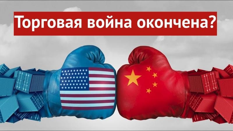 Отмена торговых пошлин, рост акций и перспективы ОФЗ / Новости экономики и финансов