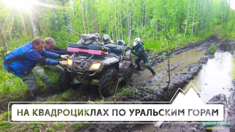 Путешествие на квадроциклах по Уральским горам | Дикий Север