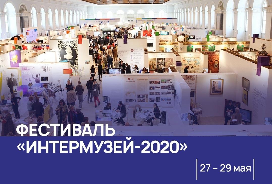ХМ «АРТ-ДОНБАСС»  ПРИНЯЛ УЧАСТИЕ В XXII МЕЖДУНАРОДНОМ ФЕСТИВАЛЕ «ИНТЕРМУЗЕЙ- 2020»