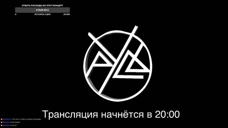 Онлайн концерт группы Бездна Анального Угнетения