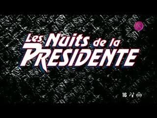 Les Nuits de la Presidente / 1997 Marc Dorcel