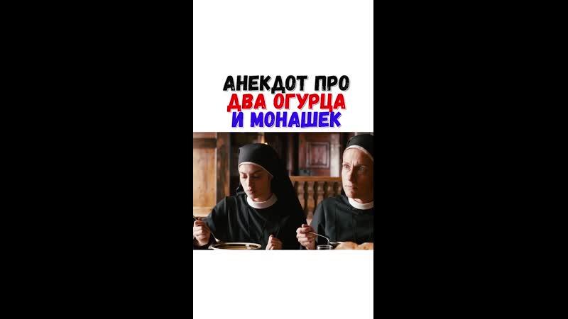 Анекдот Про Монашку