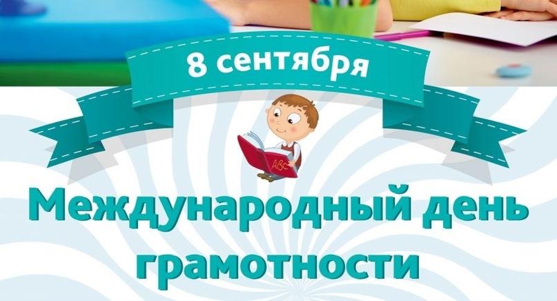 Международный день грамотности (International Literacy Day), изображение №1