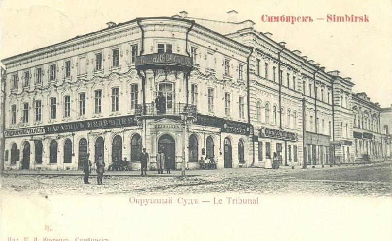 Здание Окружного суда в Симбирске. Дореволюционное фото.