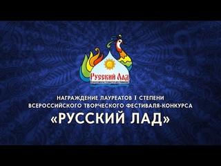 Награждение лауреатов фестиваля-конкурса «Русский Лад»