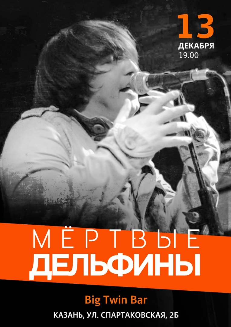 Афиша Казань МЁРТВЫЕ ДЕЛЬФИНЫ / 13 ДЕКАБРЯ / КАЗАНЬ