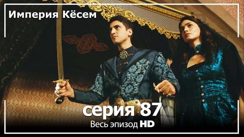Великолепный век Империя Кёсем серия 87