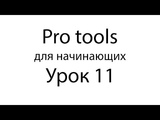 Pro tools уроки для начинающих #11 Дисплей счетчика