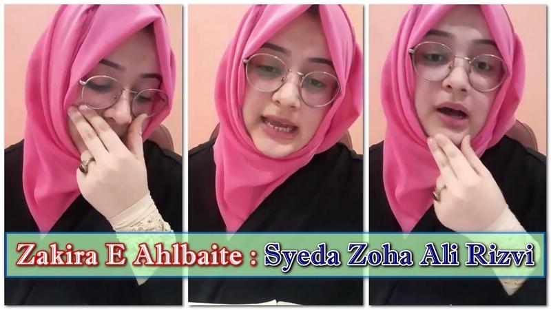 Zakira E Ahlbaite Syeda Zoha Ali Rizvi ایام رضویہ بمنسوب امام علی رضا علیہ