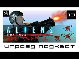 Aliens; Fireteam. Игроед подкаст. [ИГРОЕД]