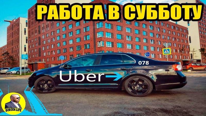 Борода в такси Субботняя смена на wolksvagen jetta Яндекс такси работа в классе комфорт