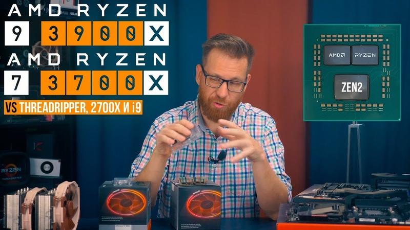 AMD Ryzen 9 3900X и 3700X vs Intel i9 9900K Threadripper и 2700X