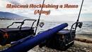 Ялта. Ливадия. Майский рокфишинг на Чёрном море (Ajing) 2020. Отчёт с рыбалки.