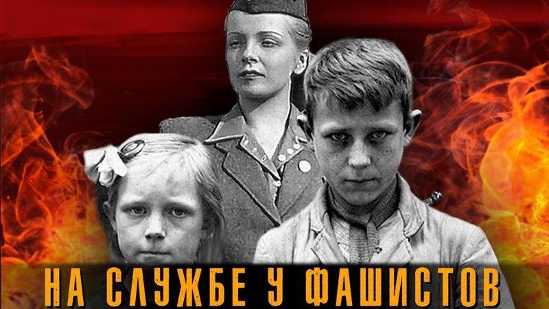 Русские женщины и дети НА СЛУЖБЕ У НАЦИСТОВ Как абвер боролся с партизанами Великая Отечественная