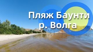 Пляж Баунти. Река Волга. 4К