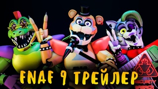 ФНАФ 9 ТРЕЙЛЕР НА РУССКОМ! - FNAF 9 SECURITY BREACH TRAILER RUS