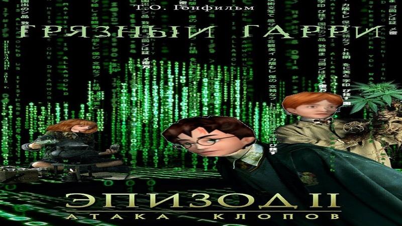 Грязный Гарри и Атака Клопов По стопам Гонфильма