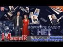 Kopoткoe cлoвo нeт 2017 мелодрама приключения 1 4 серия из 12 HD