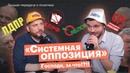 За кого голосовать Как выглядит «оппозиция» в Госдуме!