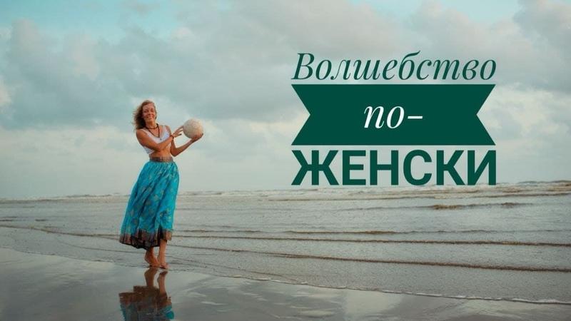 ВОЛШЕБСТВО ПО ЖЕНСКИ с Викторией Тодоровой Инстаграм эфир