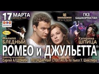 Легендарный спектакль по пьесе У.Шекспира «Ромео и Джульетта» 17 марта 2021 в Уфе!