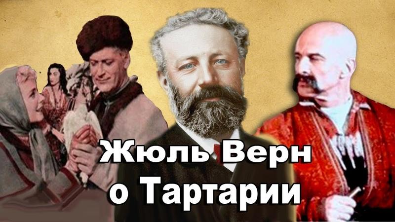 Жюль Верн Роман о Тартарии Михаил Строгов Курьер царя