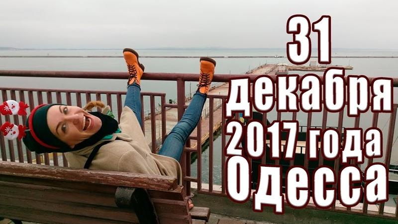 31.12.17 в Одессе/Потемкинская лестница/Приморский бульвар/