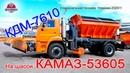 Коммунальная техника. Комбинированные дорожные машины Ярославич. КДМ-7610 на КАМАЗ-53605