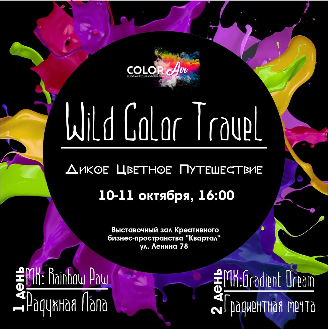 """Афиша Ульяновск Выставка """"Wild Color Travel""""/ Студия Color Air"""
