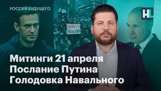Митинги 21 апреля, послание Путина, голодовка Навального