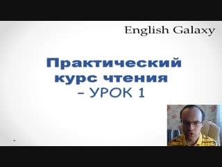 ПРАКТИЧЕСКИЙ КУРС ЧТЕНИЯ И ПРОИЗНОШЕНИЯ . Английский язык. Транскрипция .
