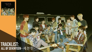 ALL OF SEVENTEEN - 세븐틴 - All Seventeen Songs & Albums Compilation