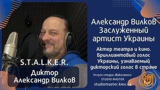 Диктор Александр Вилков - . Озвучка компьютерных игр  