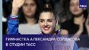 Гимнастка Александра Солдатова в студии ТАСС