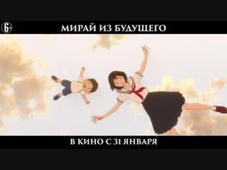 """""""Мирай из будущего"""""""