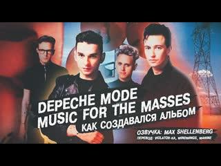 Depeche Mode - Music for the Masses как создавался альбом 1987