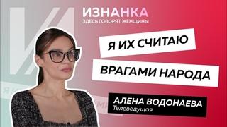 С маской или без? Скандал в такси   Алёна Водонаева отвечает