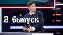 Двое на миллион 2 выпуск Новое шоу ТНТ 2020